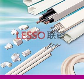 联塑PVC-U线管线槽及配件
